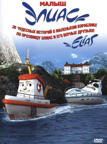 Элиас и морское сокровище (Elias og jakten på havets gull)