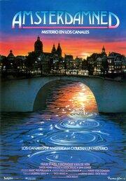 Амстердамский кошмар (1987)