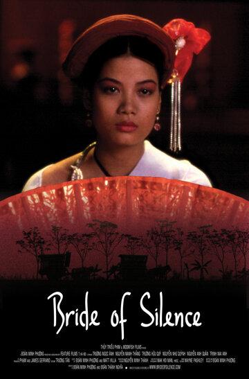 Невеста молчания (2005)
