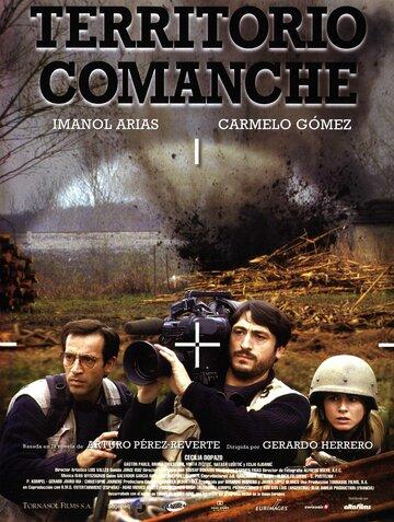 Территория команчей (1997)