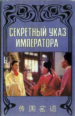 Секретный указ императора (1989)