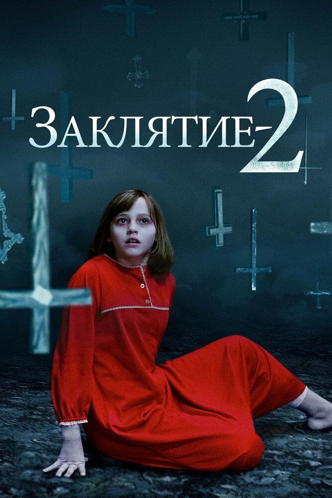 Заклятие 2 | The Conjuring 2 | Смотреть онлайн HD