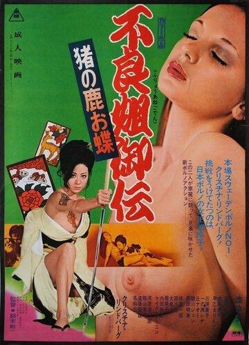 Секс и ярость (1973)