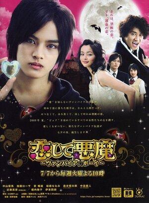 300x450 - Дорама: Влюбленный вампир / 2009 / Япония