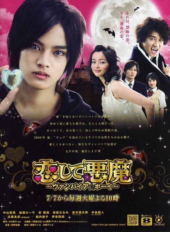 571298 - Влюбленный вампир ✦ 2009 ✦ Япония