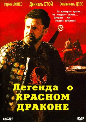 Фильм Легенда о красном драконе