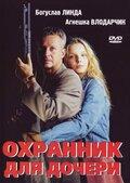 Охранник для дочери (1997)