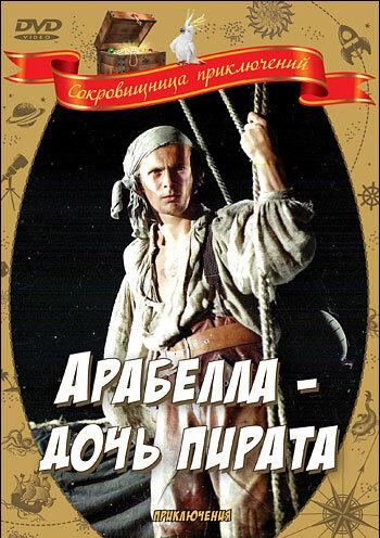 Арабелла — дочь пирата