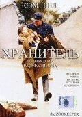 Хранитель (2001) — отзывы и рейтинг фильма