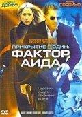 Прикрытие-Один: Фактор Аида (2006)