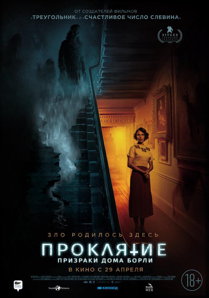 Проклятие: Призраки дома Борли (2020)