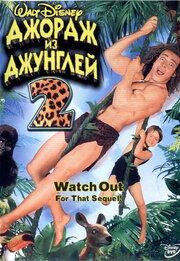 Смотреть онлайн Джордж из джунглей 2
