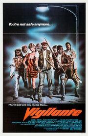 Каратели (1982)