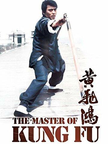Скачать дораму Мастер кунг-фу Huang Fei Hong