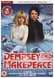 Демпси и Мейкпис (1985)