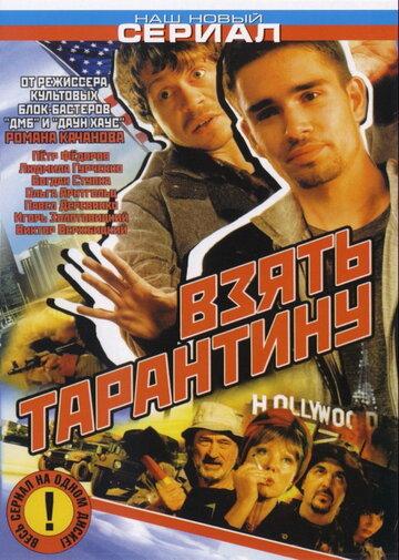 Взять Тарантину 2005 | МоеКино