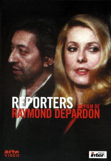 Репортеры (1981)