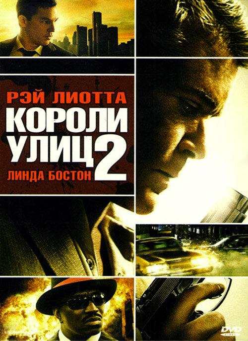 Короли улиц 2 (2011) - смотреть онлайн