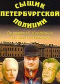Сыщик петербургской полиции (1991) — отзывы и рейтинг фильма