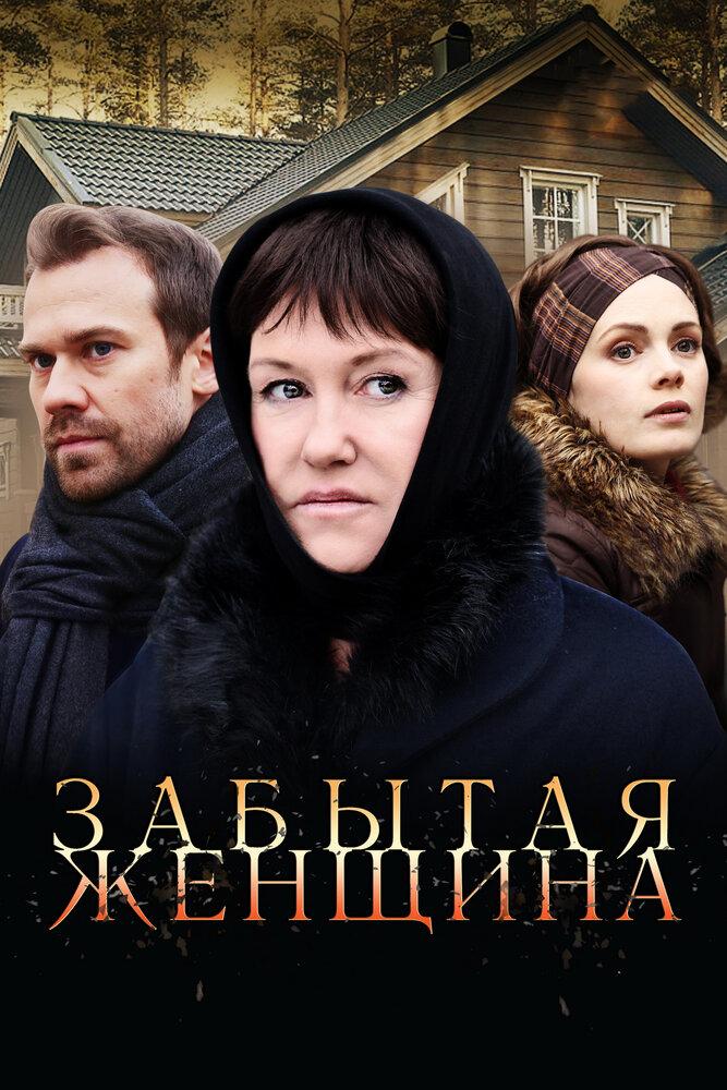 Забытая женщина (2016)