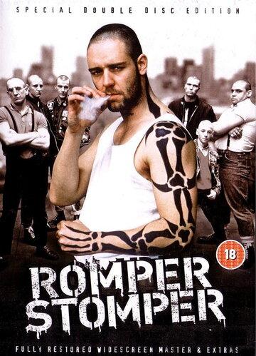 Скины / Romper Stomper (1992)