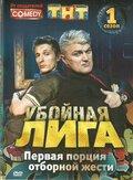 Убойная лига (2007)