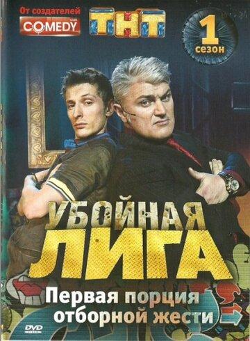 Убойная лига (сериал 2007/2010)