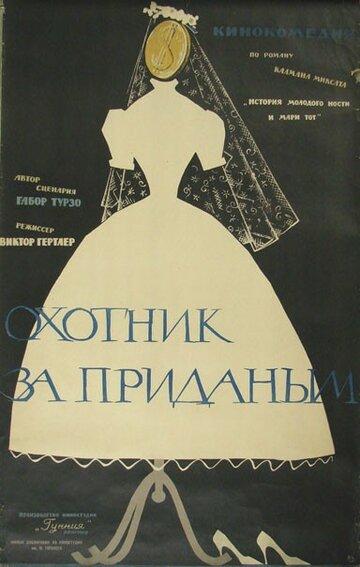 Охотник за приданым (1960)