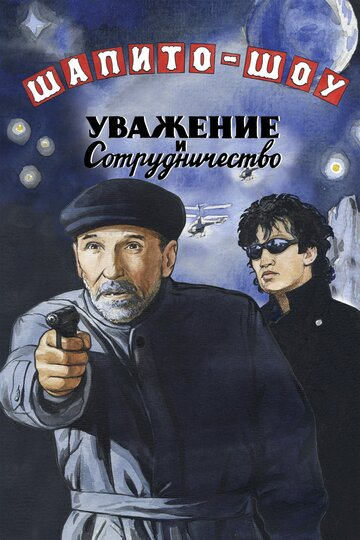 Шапито-шоу: Уважение и сотрудничество (Shapito-shou: Uvazhenie i sotrudnichestvo)