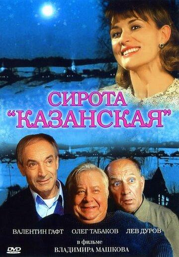 Сирота казанская (1997) смотреть онлайн