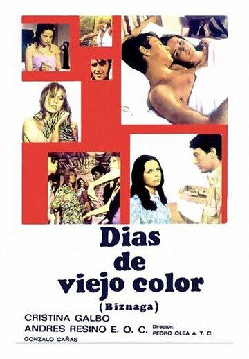 Цветные дни (1968)