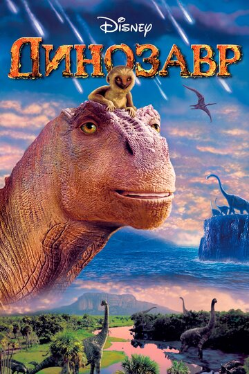 Динозавр 2000 - Юрий Живов