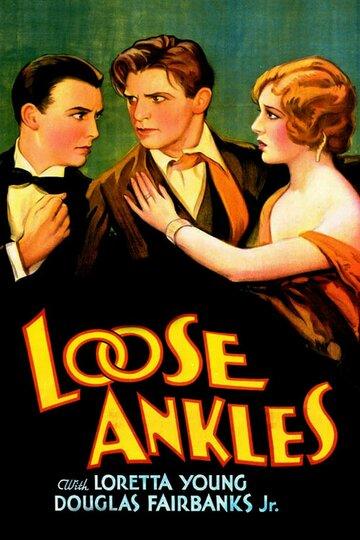 Свободные лодыжки (1930)