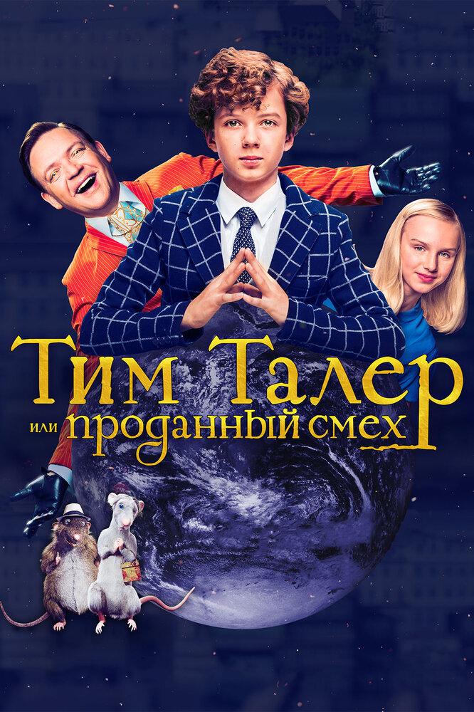ტიმ ტალერის ისტორია, რომელმაც მისი სიცილი გაყიდა