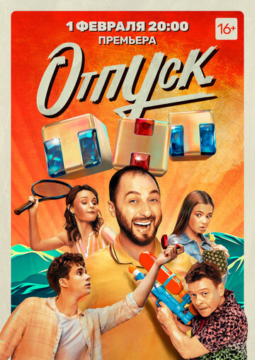 Постер к сериалу Отпуск