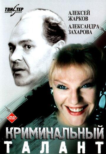 Криминальный талант (1989)