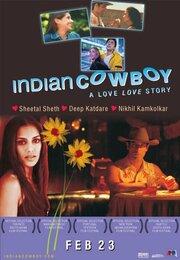 Индийский ковбой