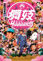 Maiko haaaan!!! (2007)