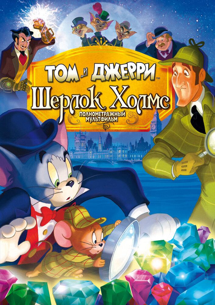 Том и Джерри: Шерлок Холмс (2010) - смотреть онлайн
