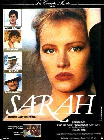 Сара (1983)