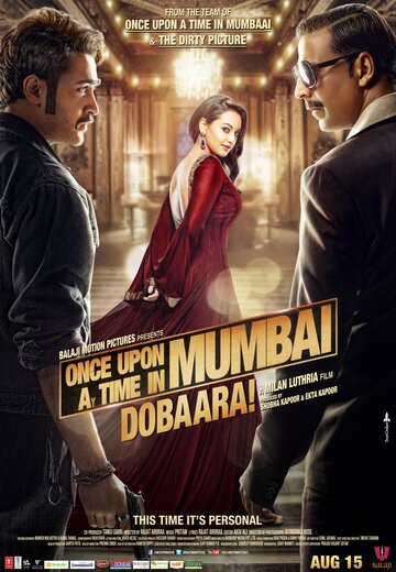 Однажды в Мумбаи 2