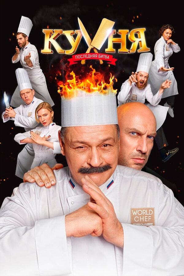 Отзывы к фильму – Кухня. Последняя битва (2017)