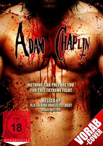 Адам Чаплин