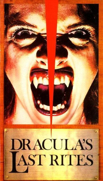 Смерть Дракулы (1980)