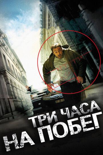 Три часа на побег (2010)