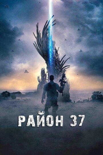 Район 37 (2014) полный фильм онлайн