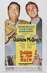 Солдат под дождем (1963)