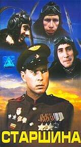 Старшина (1979) смотреть онлайн бесплатно в HD качестве
