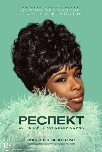 Постер к фильму Респект (2021)