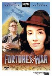 Фортуна войны (1987)
